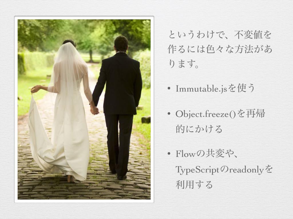 ͱ͍͏Θ͚ͰɺෆมΛ ࡞Δʹ৭ʑͳํ๏͕͋ Γ·͢ɻ • Immutable.jsΛ͏ ...