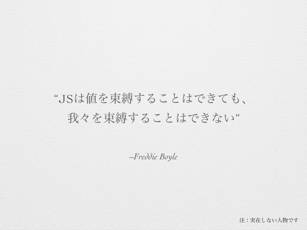 """–Freddie Boyle """"JSΛଋറ͢Δ͜ͱͰ͖ͯɺ զʑΛଋറ͢Δ͜ͱͰ͖..."""