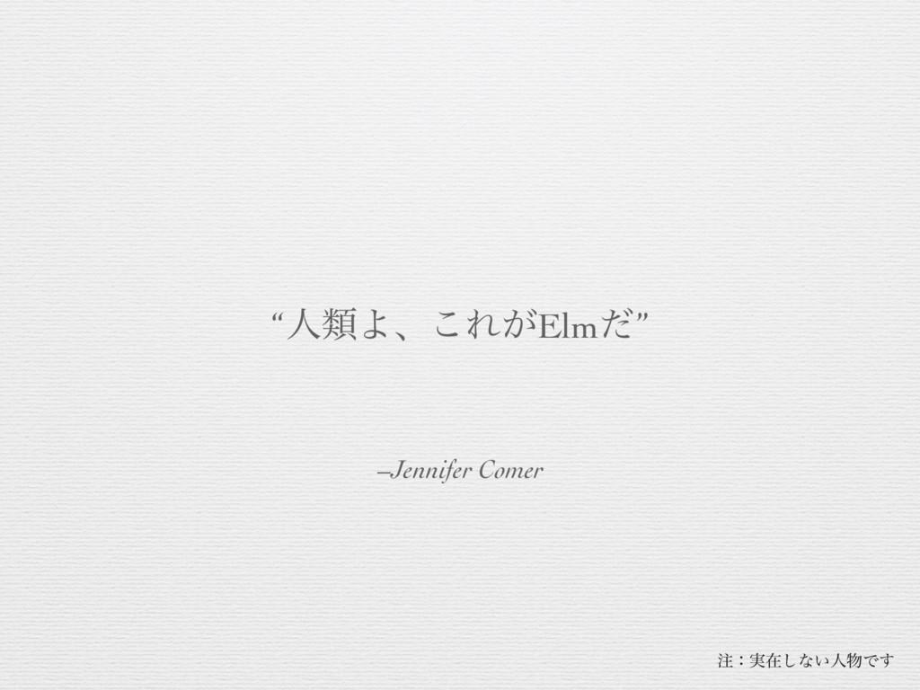 """–Jennifer Comer """"ਓྨΑɺ͜Ε͕Elmͩ"""" ɿ࣮ࡏ͠ͳ͍ਓͰ͢"""