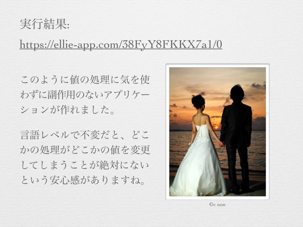 ࣮ߦ݁Ռ: https://ellie-app.com/38FyY8FKKX7a1/0 ©c...
