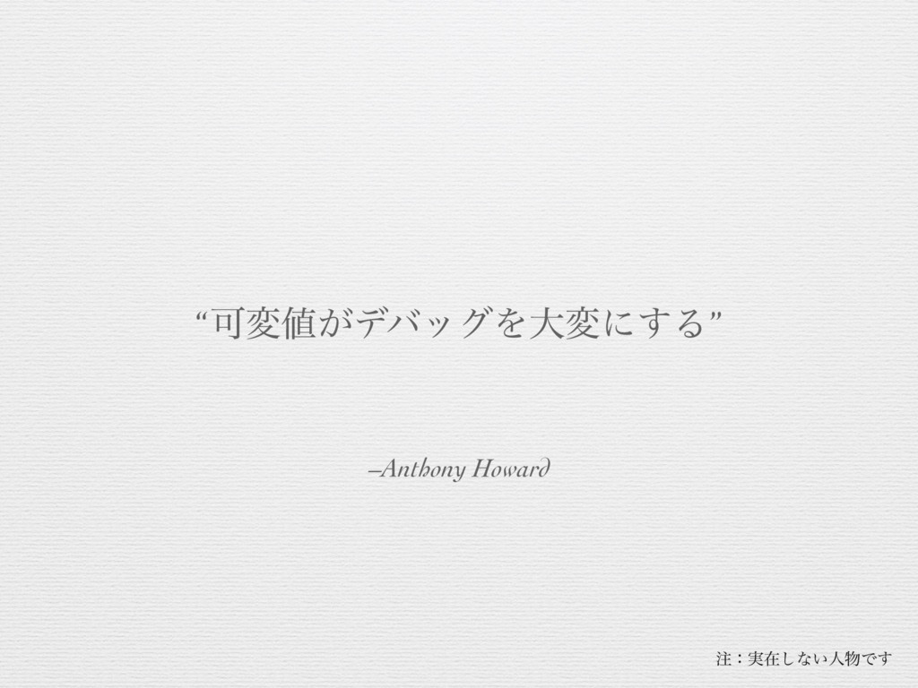 "–Anthony Howard ""Մม͕σόοάΛେมʹ͢Δ"" ɿ࣮ࡏ͠ͳ͍ਓͰ͢"