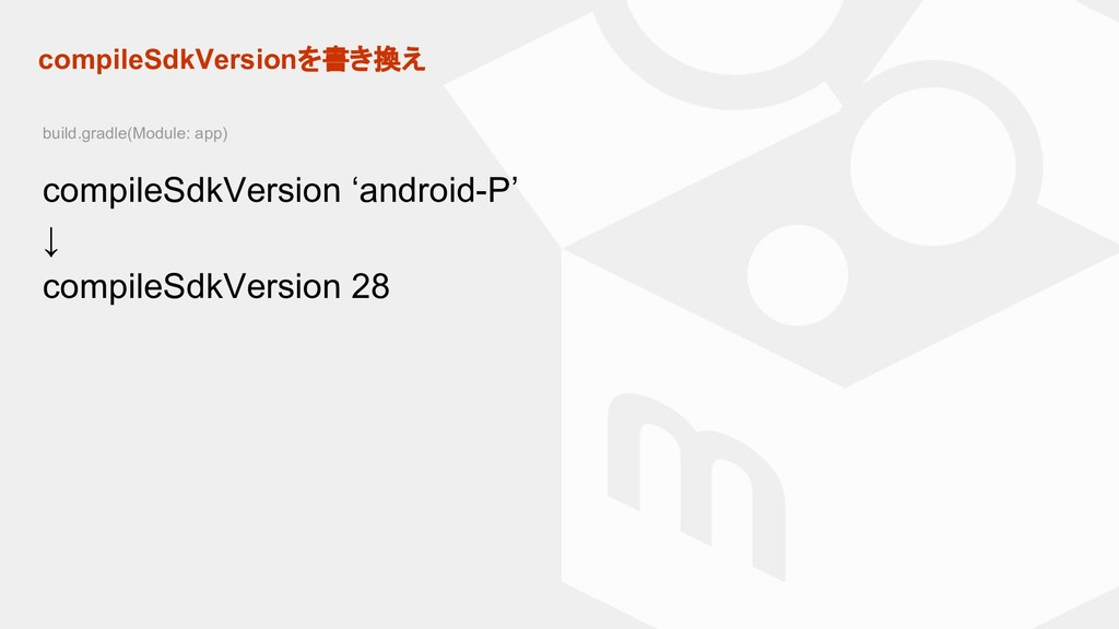 compileSdkVersionを書き換え build.gradle(Module: app...