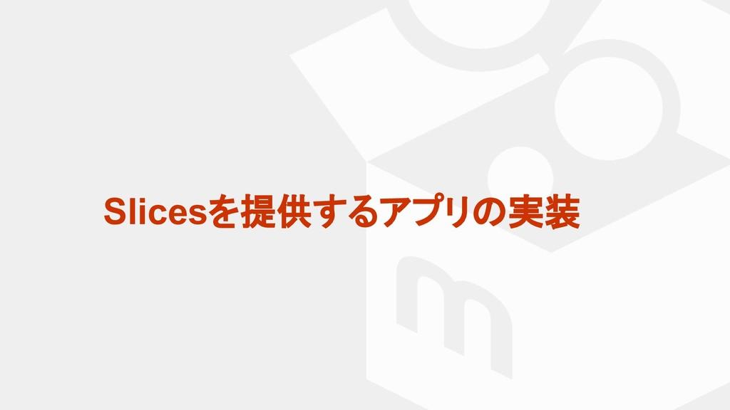 Slicesを提供するアプリの実装