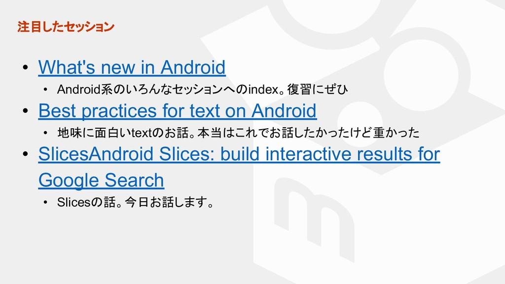 注目したセッション • What's new in Android • Android系のいろ...