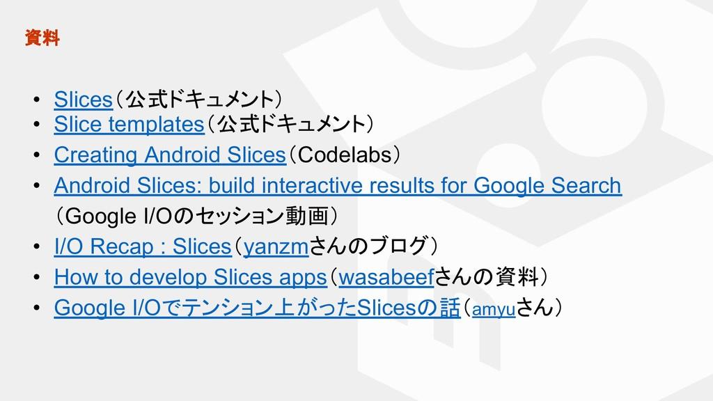 資料 • Slices(公式ドキュメント) • Slice templates(公式ドキュメン...