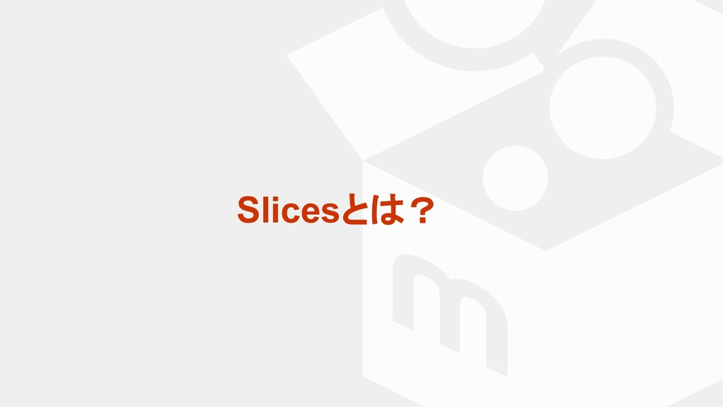 Slicesとは?