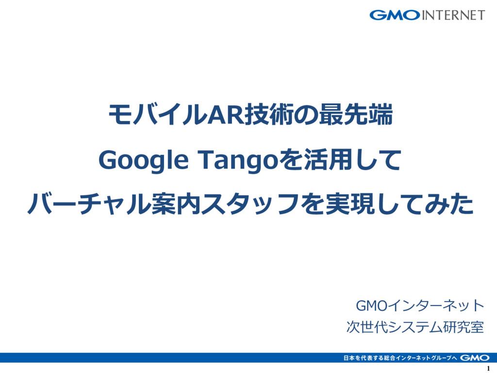 1 1 モバイルAR技術の最先端 Google Tangoを活⽤して バーチャル案内スタッフを...