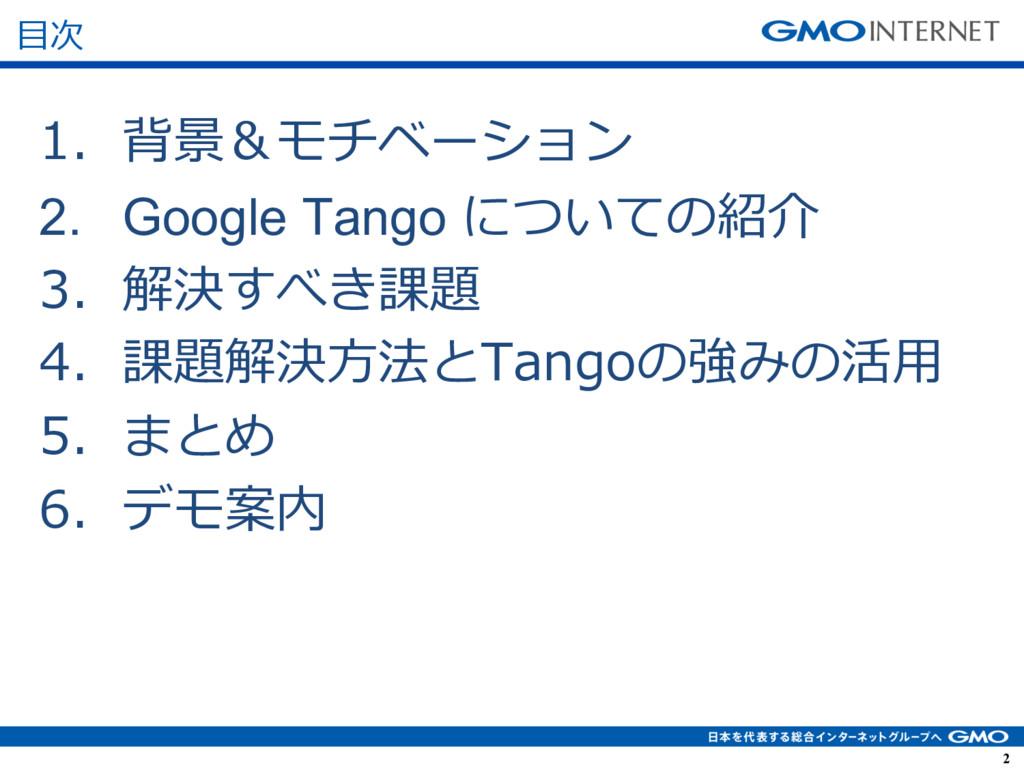 2 2 1. 背景&モチベーション 2. Google Tango についての紹介 3. 解決...