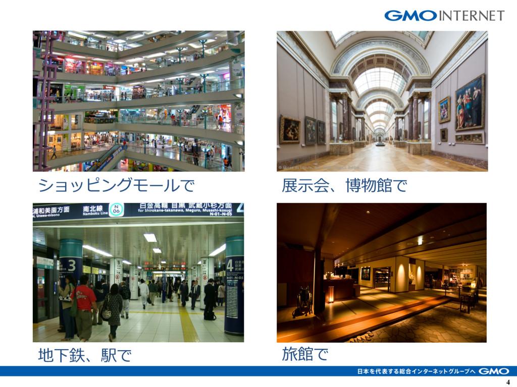 4 4 展⽰会、博物館で 旅館で 地下鉄、駅で ショッピングモールで