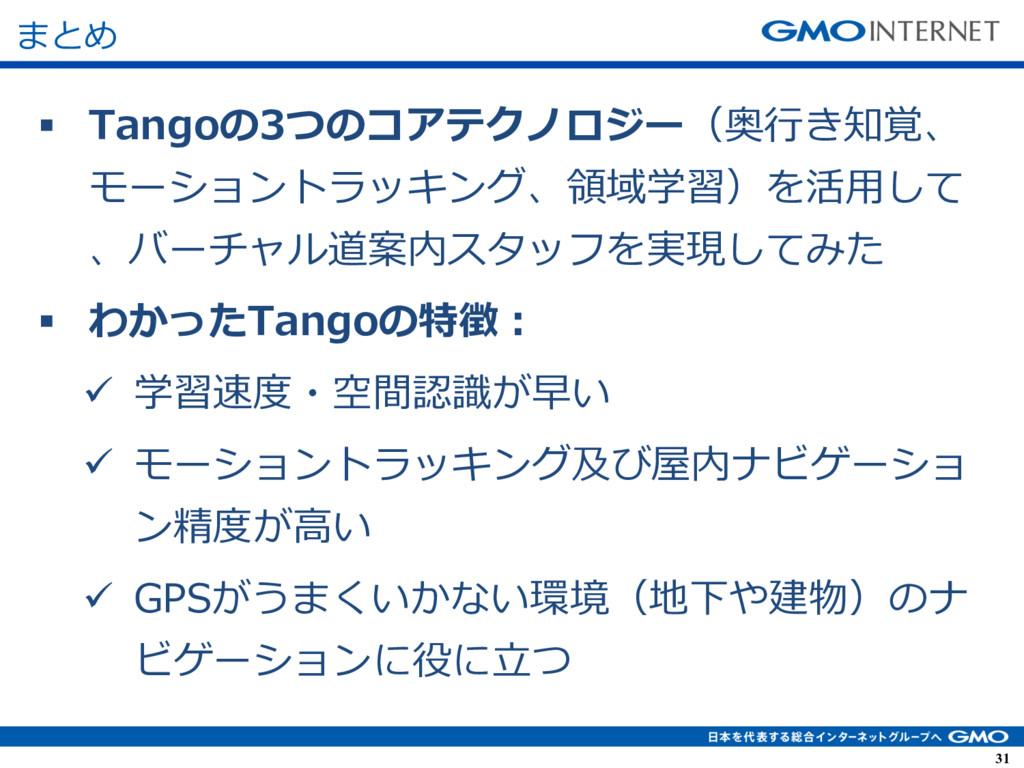 31 31 § Tangoの3つのコアテクノロジー(奥⾏き知覚、 モーショントラッキング、領域...