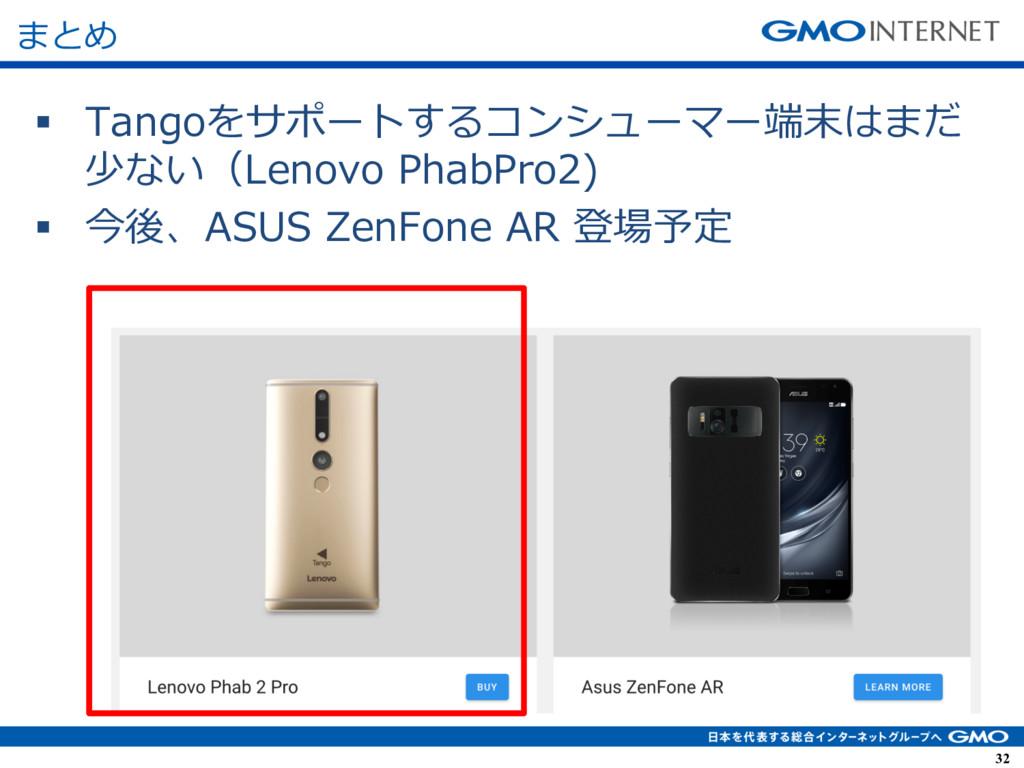 32 32 § Tangoをサポートするコンシューマー端末はまだ 少ない(Lenovo Pha...