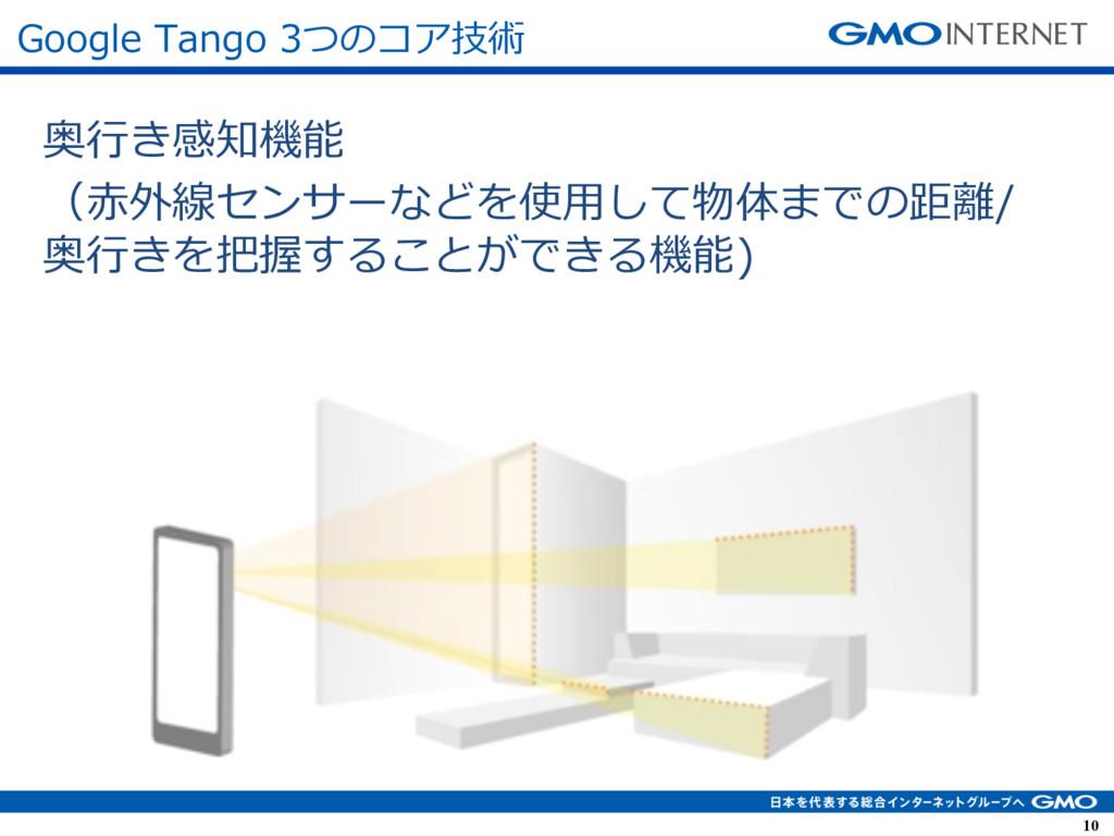 10 10 奥⾏き感知機能 (⾚外線センサーなどを使⽤して物体までの距離/ 奥⾏きを把握するこ...