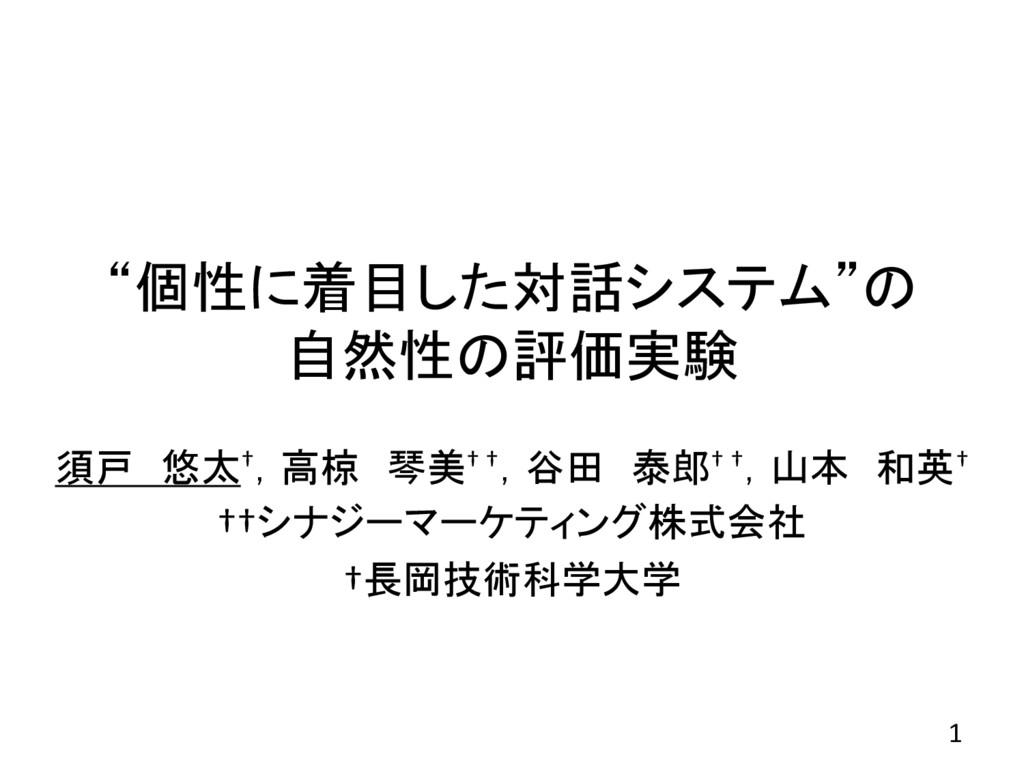 """""""個性に着目した対話システム""""の 自然性の評価実験 須戸 悠太†,高椋 琴美† †,谷田 泰郎..."""