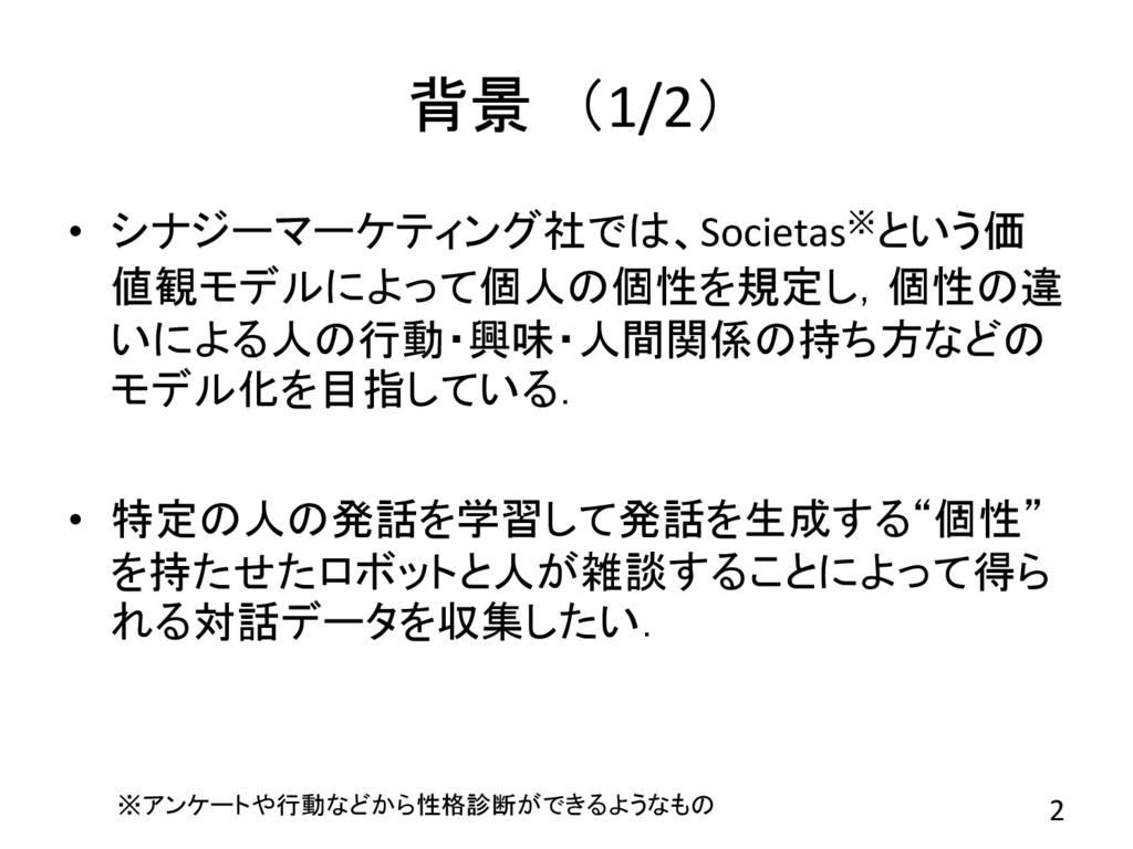 背景 (1/2) • シナジーマーケティング社では、Societas※という価 値観モデルによ...
