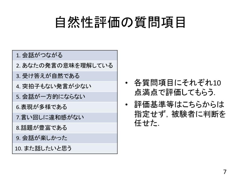 自然性評価の質問項目 • 各質問項目にそれぞれ10 点満点で評価してもらう. • 評価基準等は...