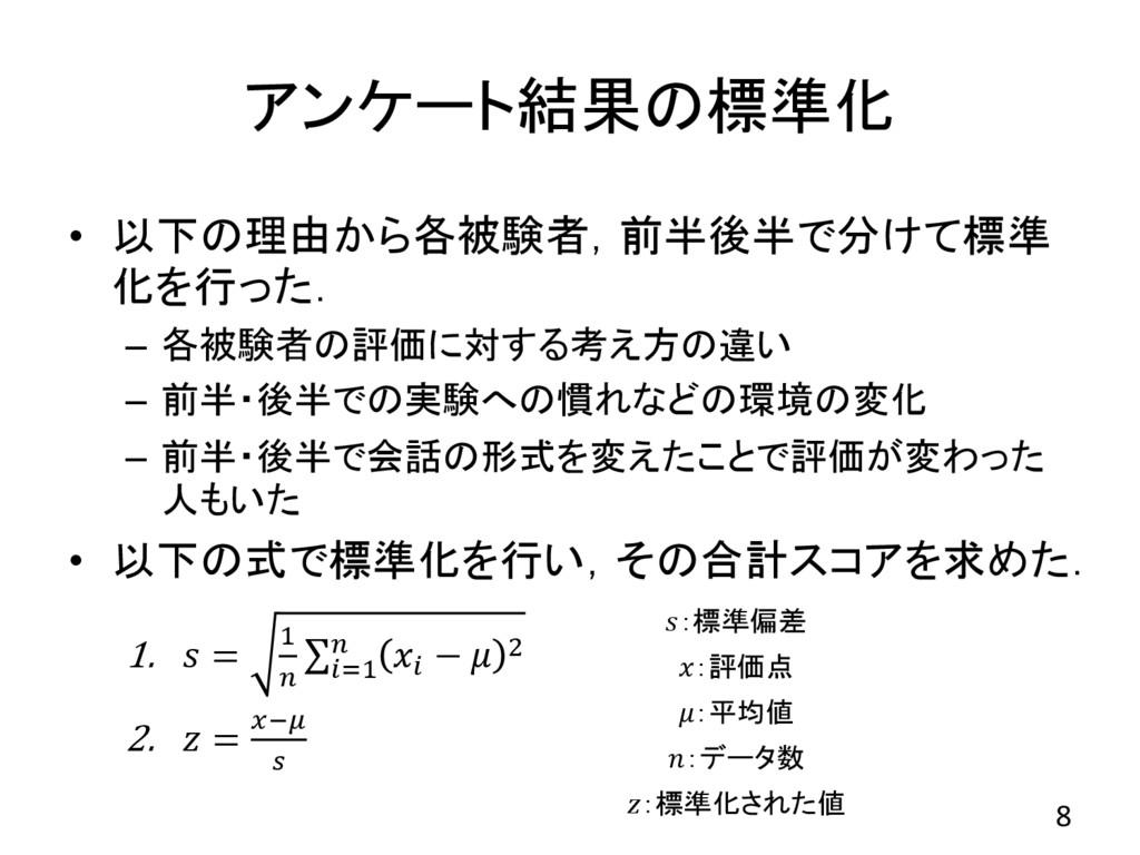 アンケート結果の標準化 • 以下の理由から各被験者,前半後半で分けて標準 化を行った. – 各...