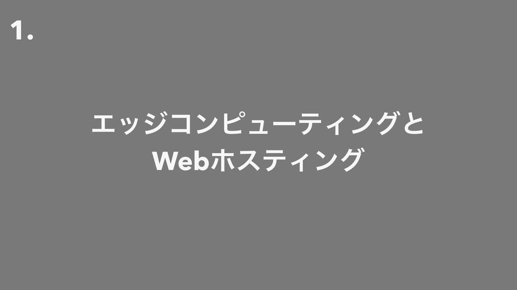 1. ΤοδίϯϐϡʔςΟϯάͱ WebϗεςΟϯά