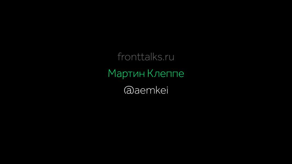@aemkei Мартин Клеппе fronttalks.ru