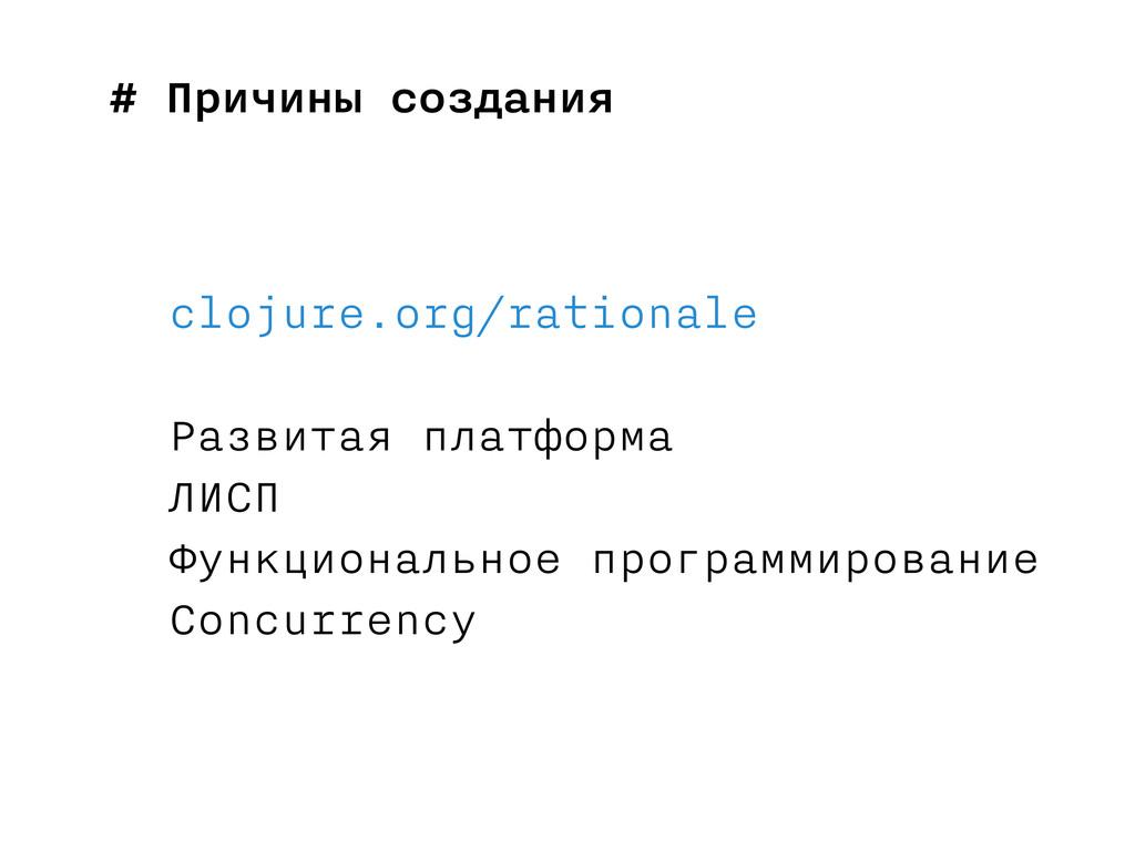 # Причины создания clojure.org/rationale Развит...