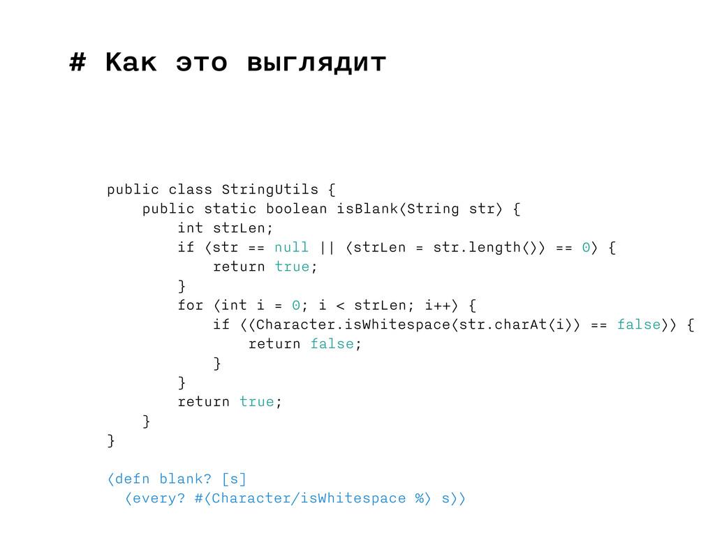 # Как это выглядит public class StringUtils { p...