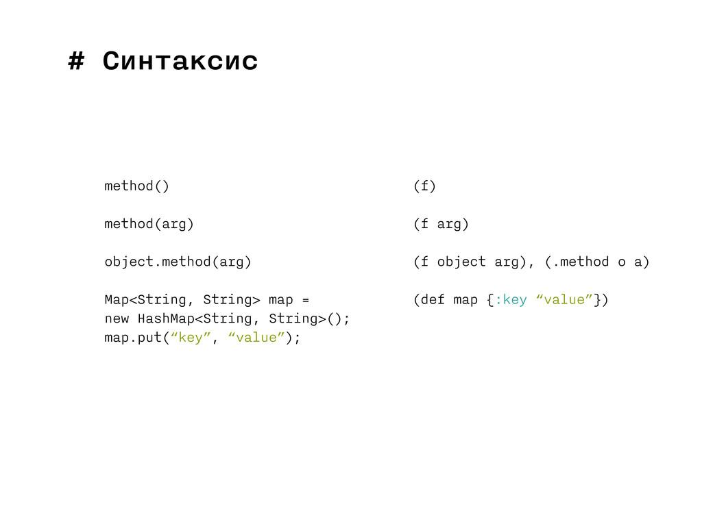# Синтаксис method() method(arg) object.method(...
