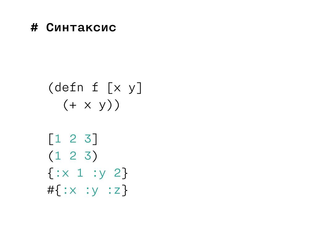 # Синтаксис (defn f [x y] (+ x y)) [1 2 3] (1 2...