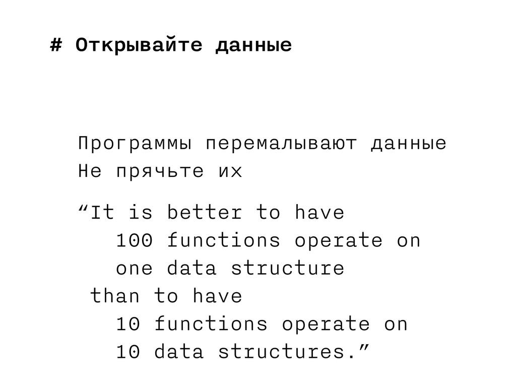 # Открывайте данные Программы перемалывают данн...