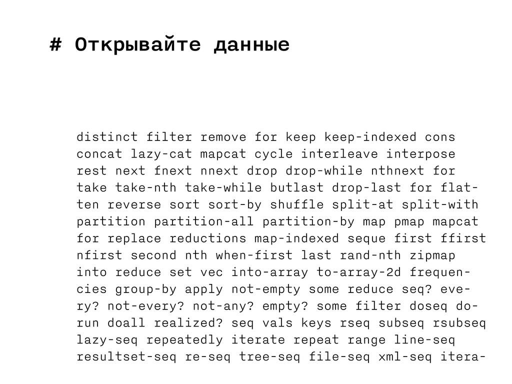 # Открывайте данные distinct filter remove for ...