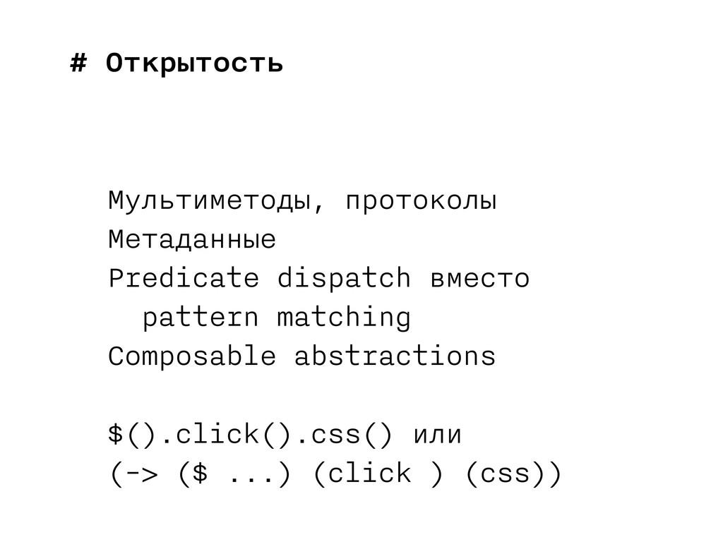 # Открытость Мультиметоды, протоколы Метаданные...