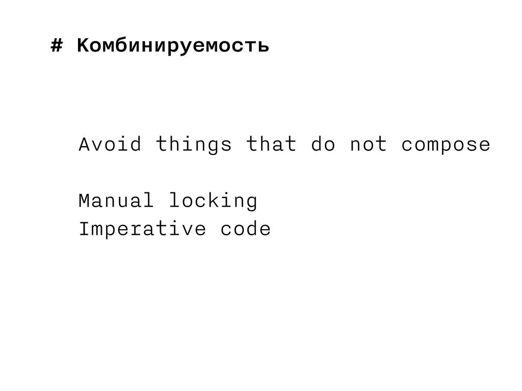 # Комбинируемость Avoid things that do not comp...