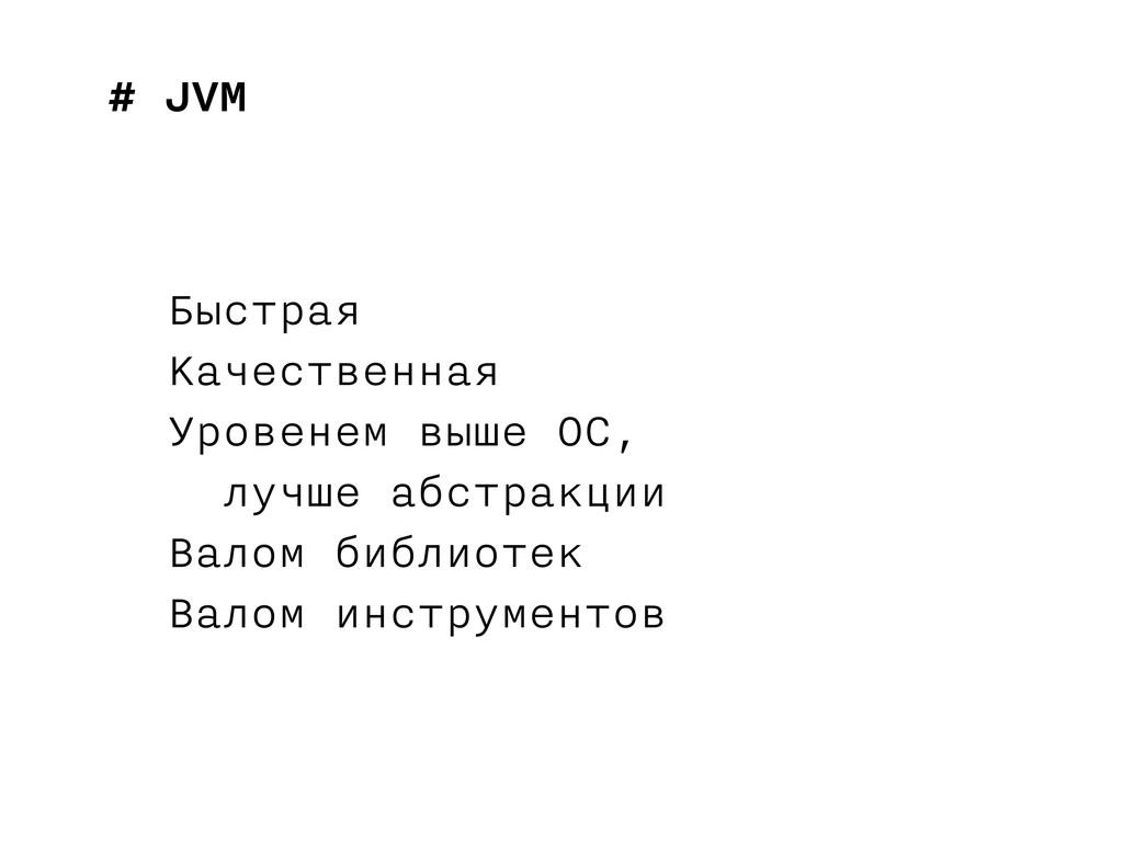 # JVM Быстрая Качественная Уровенем выше ОС, лу...