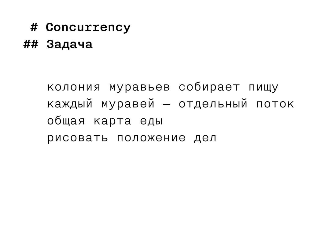 # Concurrency ## Задача колония муравьев собира...