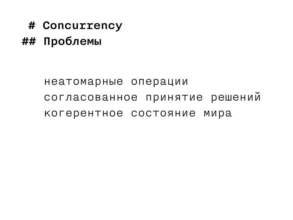 # Concurrency ## Проблемы неатомарные операции ...