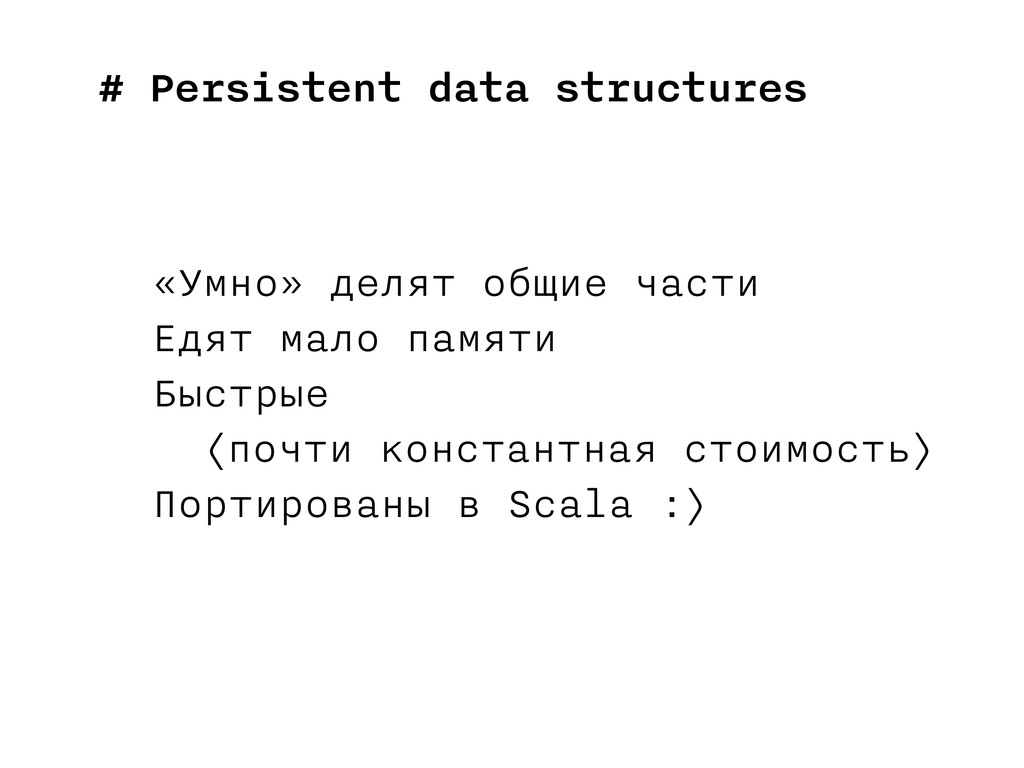 # Persistent data structures «Умно» делят общие...