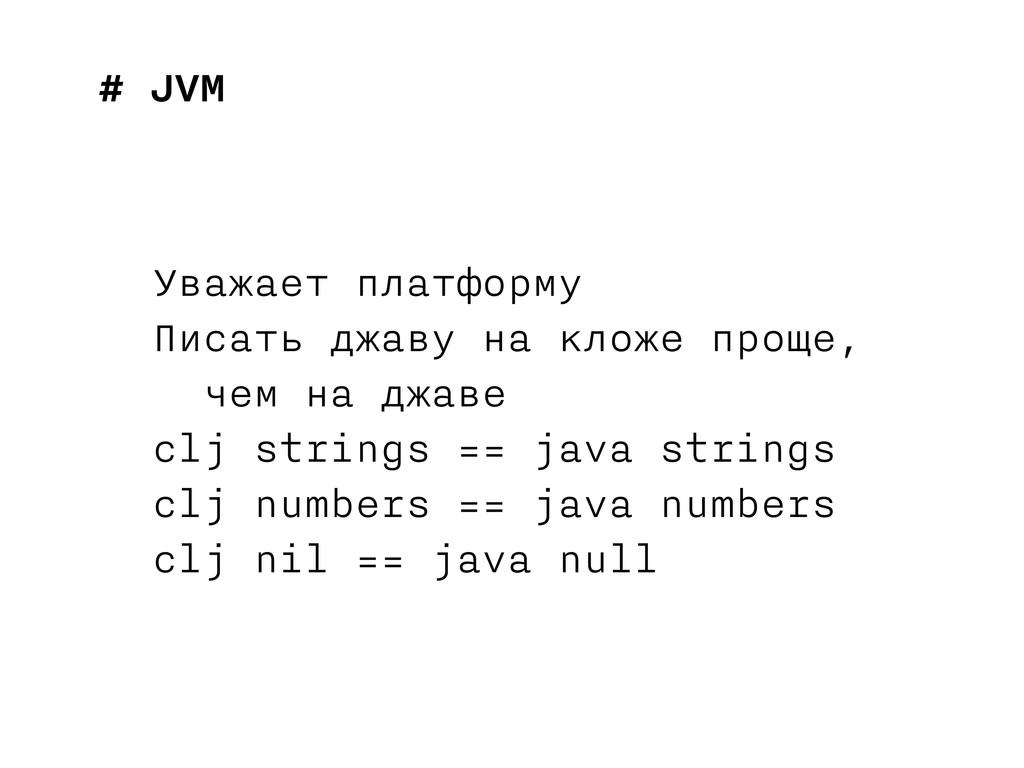 # JVM Уважает платформу Писать джаву на кложе п...