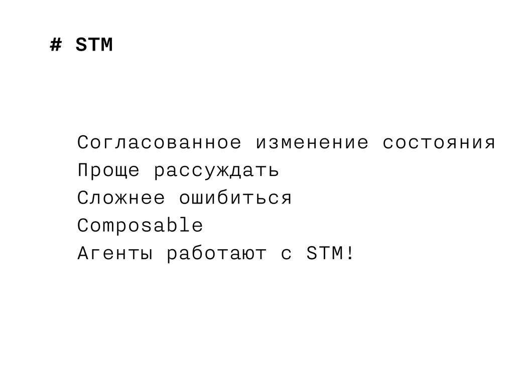 # STM Согласованное изменение состояния Проще р...