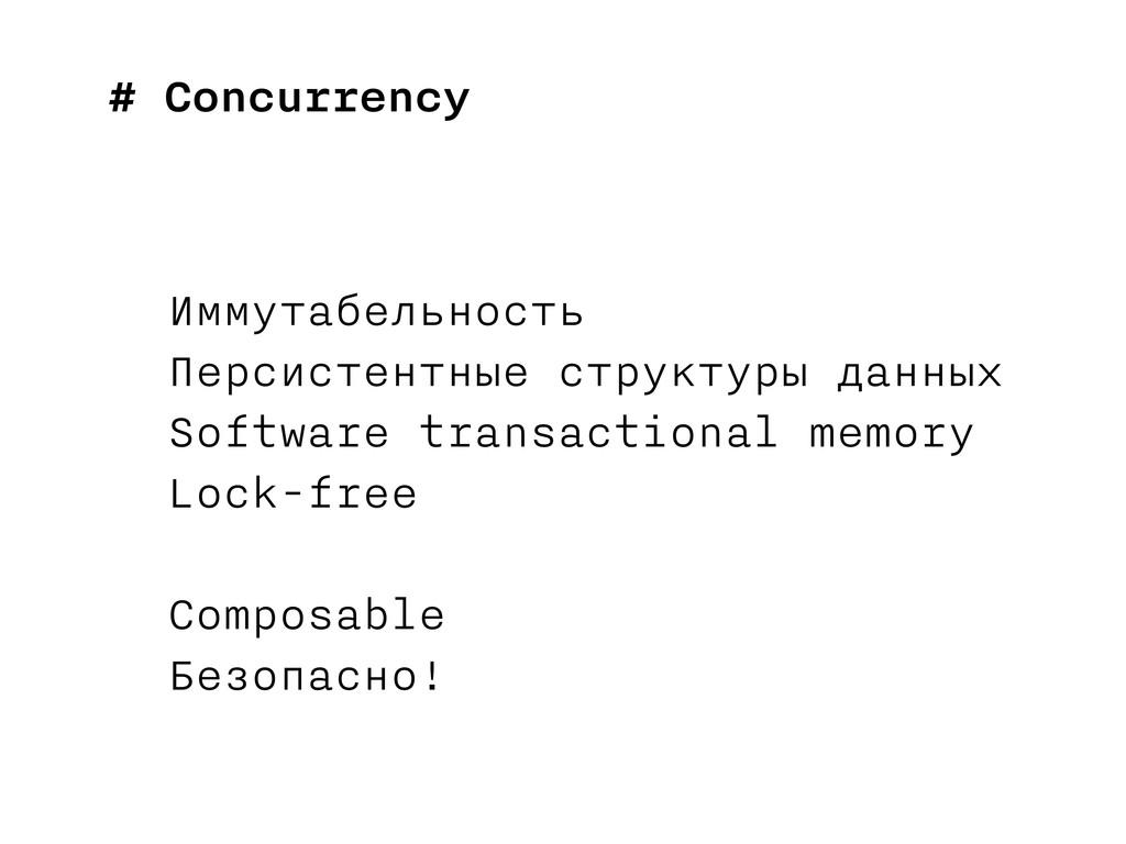 # Concurrency Иммутабельность Персистентные стр...