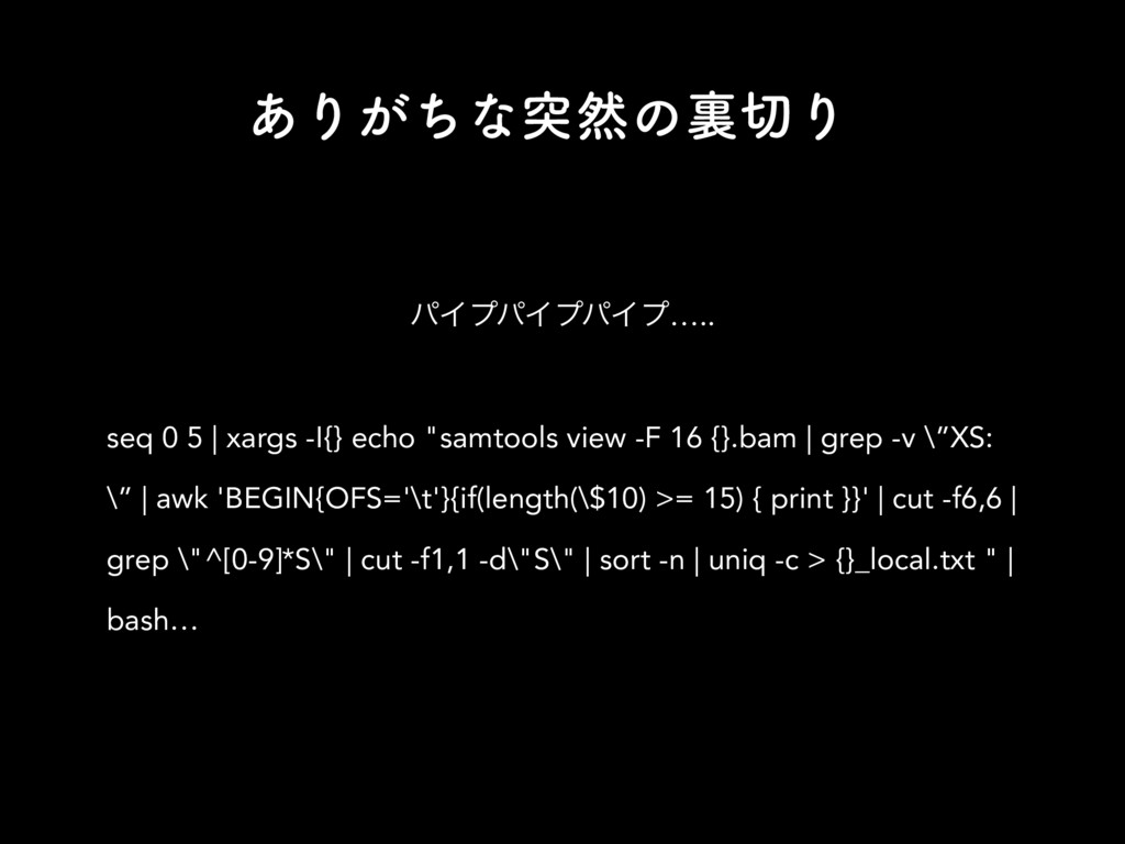 ͋Γ͕ͪͳಥવͷཪΓ ύΠϓύΠϓύΠϓ….. seq 0 5 | xargs -I{} e...