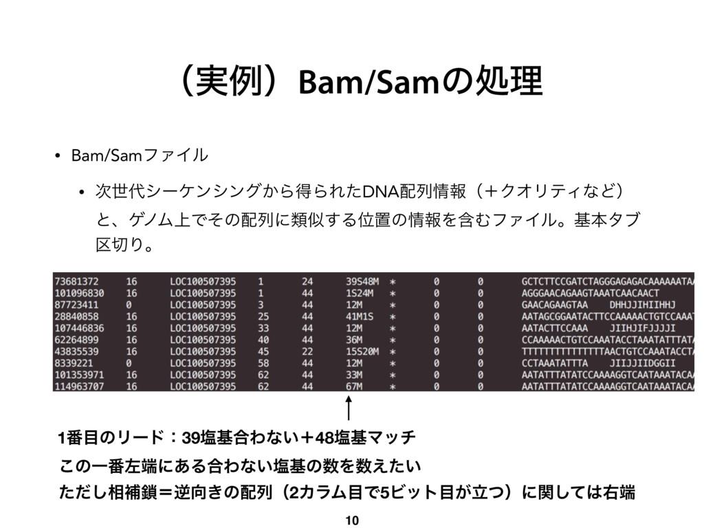 ʢ࣮ྫʣBam/Samͷॲཧ • Bam/SamϑΝΠϧ • ੈγʔέϯγϯά͔ΒಘΒΕͨ...
