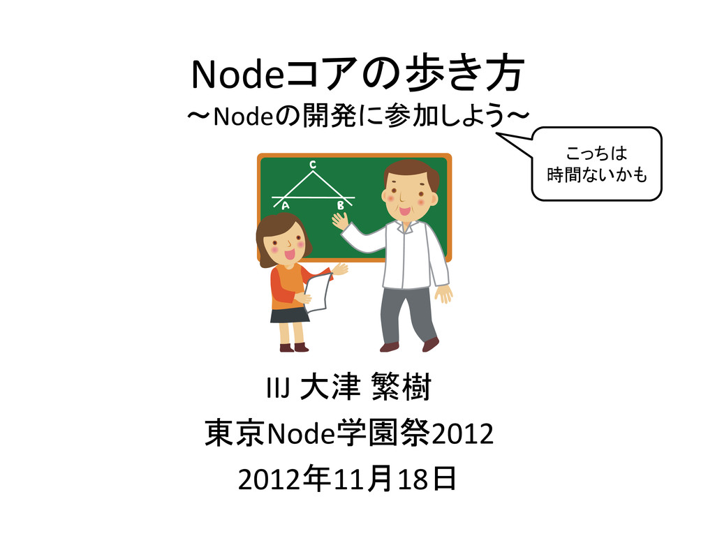 Nodeコアの歩き方 ~Nodeの開発に参加しよう~ IIJ 大津 繁樹 東京Node学園祭2...