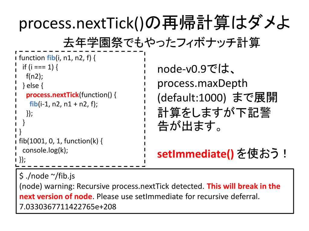 process.nextTick()の再帰計算はダメよ $ ./node ~/fib.js (...