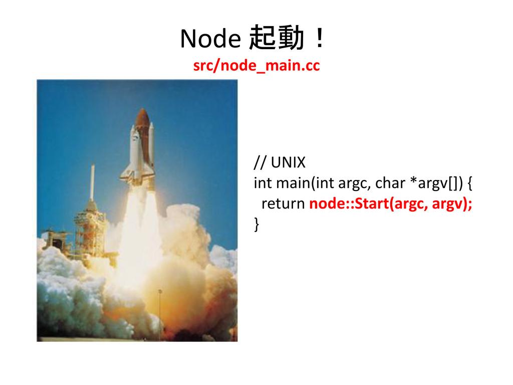 Node 起動! src/node_main.cc // UNIX int main(int ...