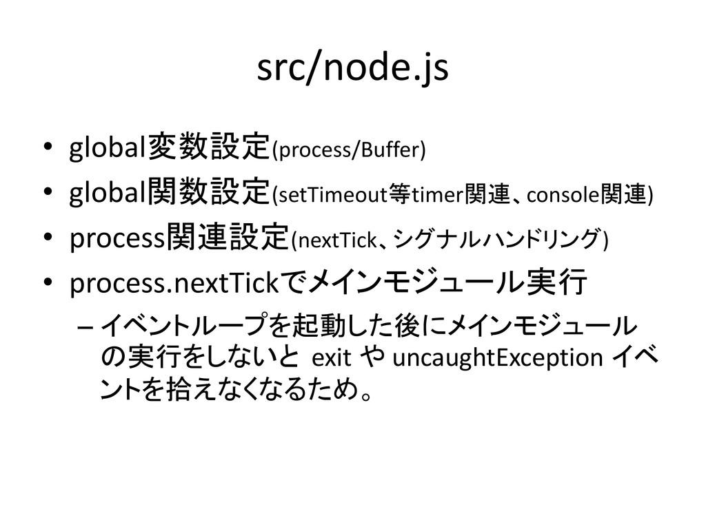 src/node.js • global変数設定(process/Buffer) • glob...
