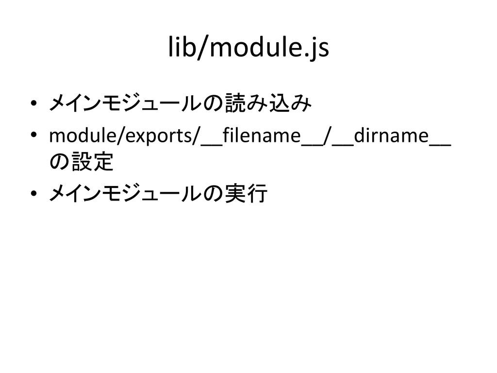 lib/module.js • メインモジュールの読み込み • module/exports/...