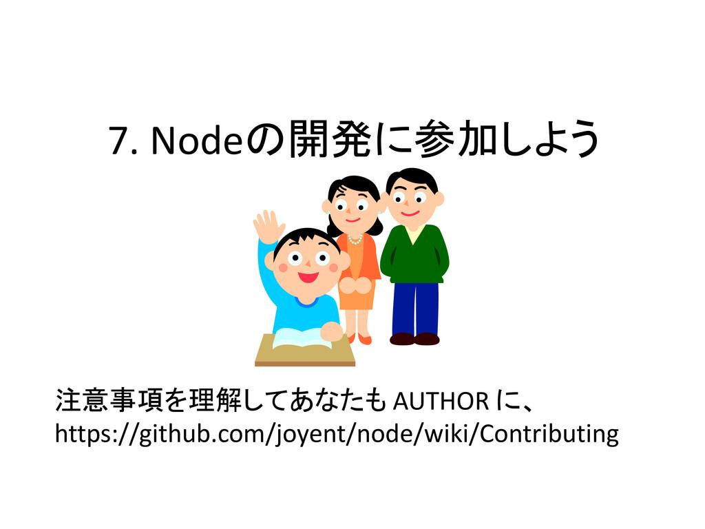 7. Nodeの開発に参加しよう 注意事項を理解してあなたも AUTHOR に、 https:...