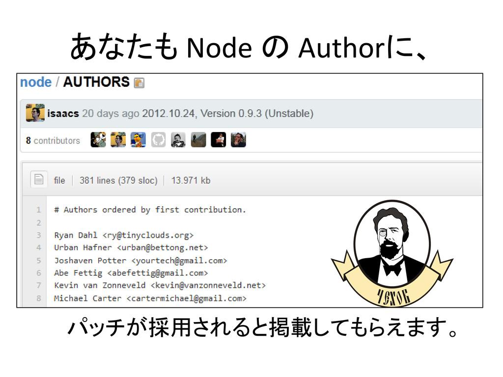 あなたも Node の Authorに、 パッチが採用されると掲載してもらえます。