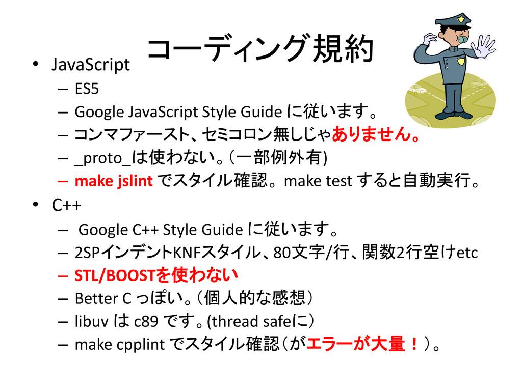 コーディング規約 • JavaScript – ES5 – Google JavaScript...