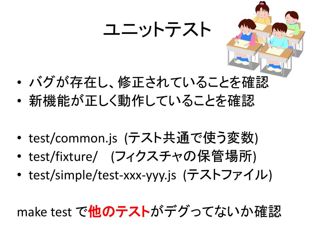 ユニットテスト • バグが存在し、修正されていることを確認 • 新機能が正しく動作していること...