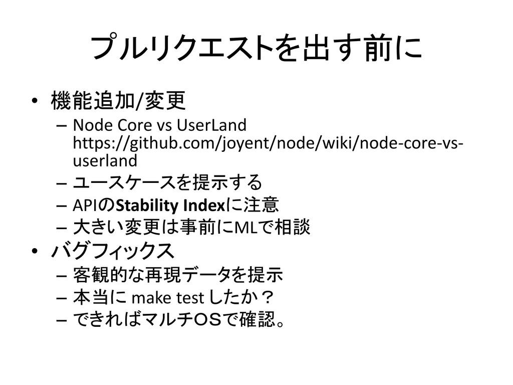 プルリクエストを出す前に • 機能追加/変更 – Node Core vs UserLand ...