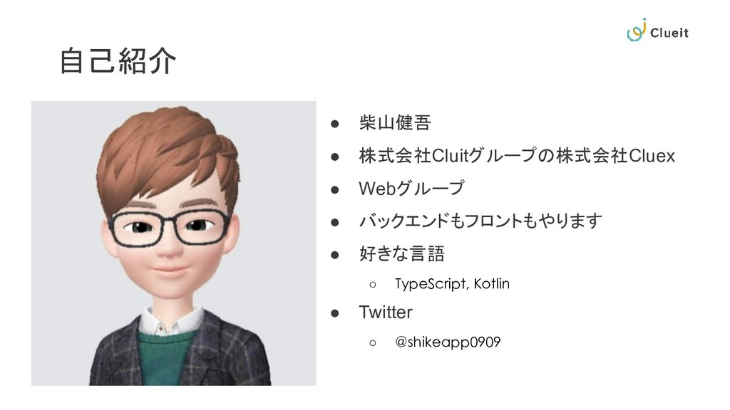 自己紹介 ● 柴山健吾 ● 株式会社Cluitグループの株式会社Cluex ● Webグループ...